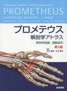 プロメテウス解剖学アトラス 解剖学総論/運動器系