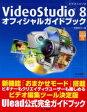 VideoStudio 8オフィシャルガイドブック