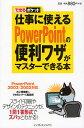 仕事に使えるPowerPointの便利ワザがマスターできる本