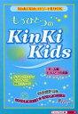 もうひとつのKinKi Kids 『光一&剛』もうひとつの素顔 独占!『スシ王子!』&『エンドリ』舞台ウラ★