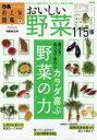野菜 カラダ喜ぶ野菜の力115種 Culture