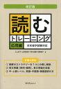 読むトレーニング 日本留学試験対応 応用編