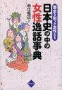日本史の中の女性逸話事典 歴史を彩った女性たち