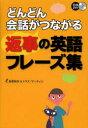 外語, 學習參考書 - どんどん会話がつながる返事の英語フレーズ集