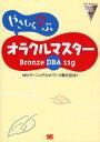 やさしく学ぶオラクルマスターBronze DBA 11g