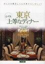 東京とっても上等なディナー