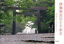 伊勢神宮ひとり歩き 神の森のヴィジュアルガイドブック