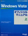 Microsoft Windows Vistaオフィシャルマニュアル 上