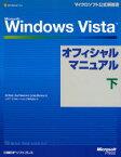 Microsoft Windows Vistaオフィシャルマニュアル 下