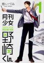 月刊少女野崎くん 1