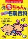 赤ちゃんの新しい名前百科 新人名漢字493字に対応!
