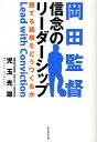 岡田監督信念のリーダーシップ 勝てる組織をどうつくるか