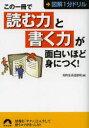 樂天商城 - この一冊で「読む力」と「書く力」が面白いほど身につく! 図解1分ドリル