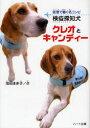 検疫探知犬クレオとキャンディー 空港で働く名コンビ