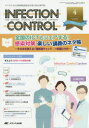 INFECTION CONTROL ICTのための医療関連感染対策の総合専門誌 第25巻4号(2016-4)