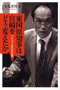 東国原知事は宮崎をどう変えたか マニフェスト型行政の挑戦