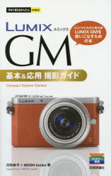 LUMIX GM基本&応用撮影ガイド