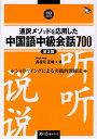 通訳メソッドを応用した中国語中級会話700 シャドウイングによる実践的訓練法