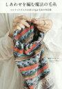 しあわせを編む魔法の毛糸 マルティナさんのお話とOpal毛糸の作品集