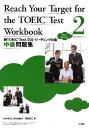 新TOEIC Test文法・リーデ 中級