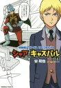 漫畫 - 機動戦士ガンダムTHE ORIGINシャアとキャスバル〈11才〉