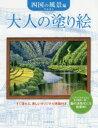 大人の塗り絵 すぐ塗れる、美しいオリジナル原画付き 四国の風景編