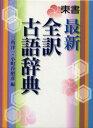 語學辭典 - 最新全訳古語辞典