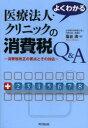よくわかる医療法人・クリニックの消費税Q&A 消費税改正の要点とその対応