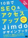 10日でSEO&アクセスアップJimdoデザインブック