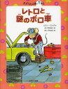書, 雜誌, 漫畫 - レトロと謎のボロ車