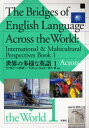 世界の多様な英語 1