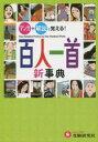 日語詞典 - 百人一首新事典