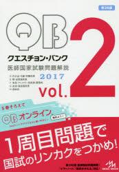 クエスチョン・バンク医師国家試験問題解説 2017 vol.2 5巻セット