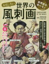 おもしろい世界の風刺画 世界史も学べる!