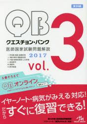 クエスチョン・バンク医師国家試験問題解説 2017 vol.3 3巻セット
