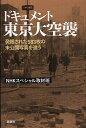 ドキュメント東京大空襲 発掘された583枚の未公開写真を追う