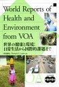 世界の健康と環境:日常生活から国際的課題