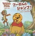 繪本, 幼兒書籍, 圖鑑 - プーさんとジャンプ! くまのプーさん