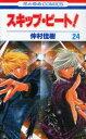 漫畫 - スキップ・ビート! 24