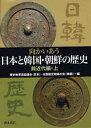 書, 雜誌, 漫畫 - 向かいあう日本と韓国・朝鮮の歴史 前近代編・上