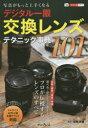 デジタル一眼交換レンズテクニック事典101 写真がもっと上手くなる カメラ上達ポケット