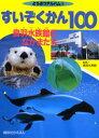 すいぞくかん100 鳥羽水族館のなかまたち どうぶつアルバム 12