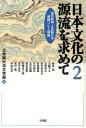 日本文化の源流を求めて 読売新聞・立命館大学連携リレー講座 2