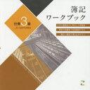 簿記ワークブック日商3級for LECTURES