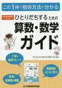 ひとりだちするための算数・数学ガイド 実生活に役立つ特別支援教育 この1冊で指導方法が分かる