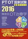 PT/OT国家試験必修ポイント障害別OT治療学 2016