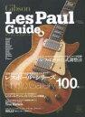 ギブソン・レスポール・ガイド エレクトリック・ギターの銘器・レスポールのすべて