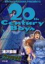 20世紀少年 本格科学冒険漫画 14