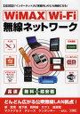 WiMAX Wi‐Fi無線ネットワーク 「インターネット」も「家庭内LAN」も無線になる!