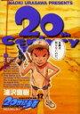20世紀少年 本格科学冒険漫画 17